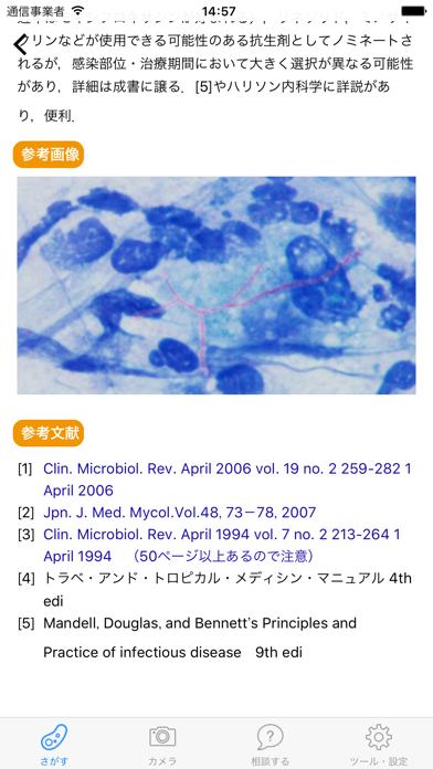 「グラレジ」グラム染色をアプリで学ぶのおすすめ画像4