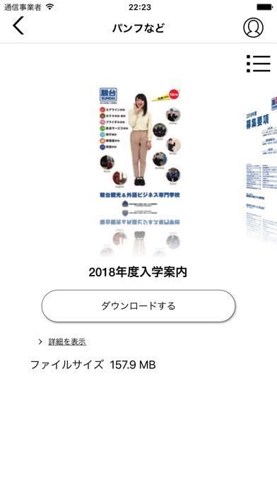 駿台観光&外語ビジネス専門学校アプリのおすすめ画像2