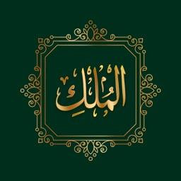 Surah Al Mulk سُوۡرَةُ المُلک