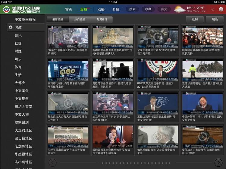 美国中文电视HD