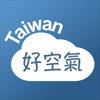 台灣好空氣 - 台灣空氣污染指數