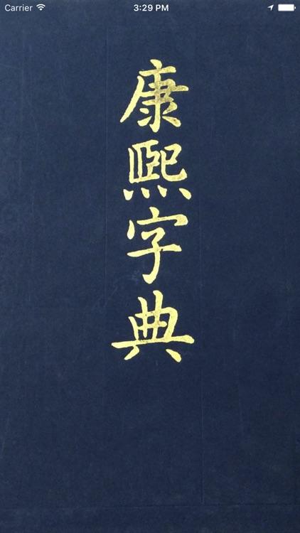 康熙字典 screenshot-0