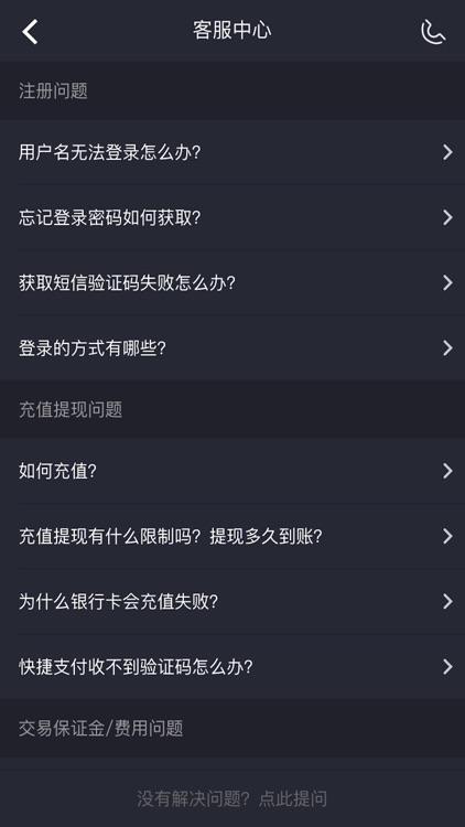菜鸟操盘策略通——期货外盘学习型交易软件 screenshot-3