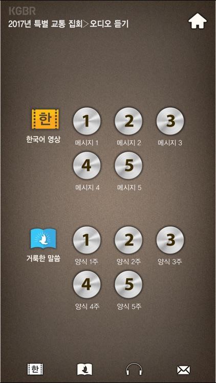 2017특별교통집회 screenshot-3