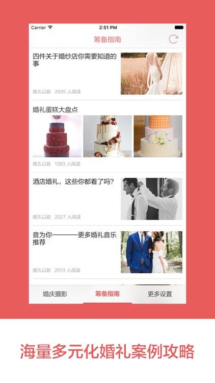 婚庆助手 - 专业的婚礼策划婚庆服务平台 screenshot-3
