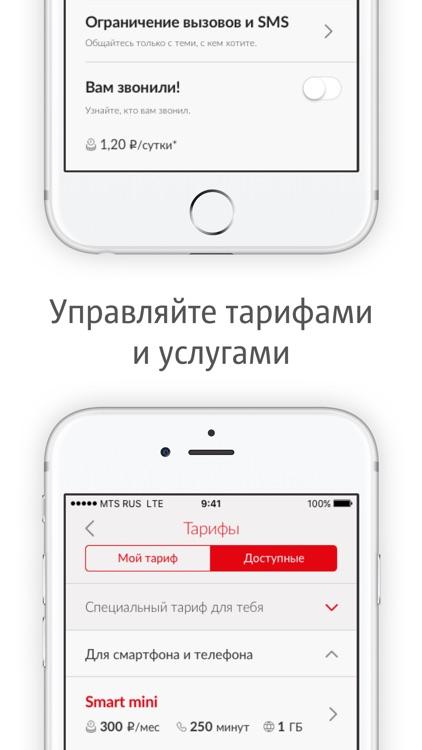 Мой МТС screenshot-3