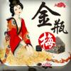 Chao Tang - 笑談金瓶梅 古典情色小說經典讀物 artwork