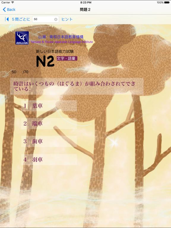N2 文字語彙問題集 screenshot 9