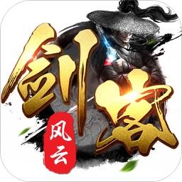 剑客风云-真3D唯美中国风武侠手游