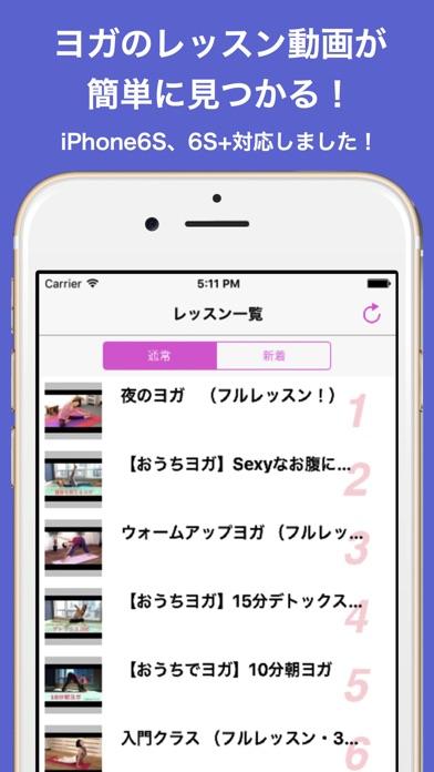ヨガ 動画検索アプリ