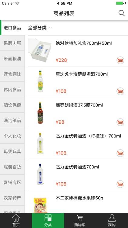 贵诚e购 screenshot-1