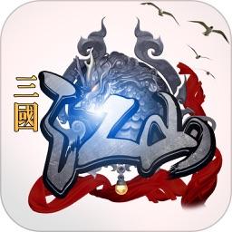 策略·三国江山-热血三国策略卡牌