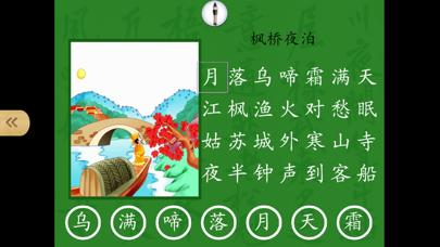 手指点点学唐诗1-经典幼儿启蒙国学识字系列 screenshot three