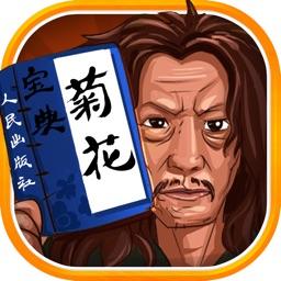 大话武林—热血江湖缔造剑侠传奇