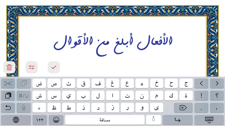 Khat : Writing Calligraphy screenshot-3