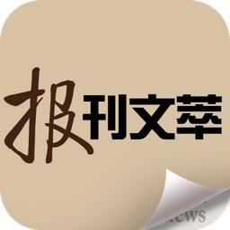 报刊文萃(中文读报平台)