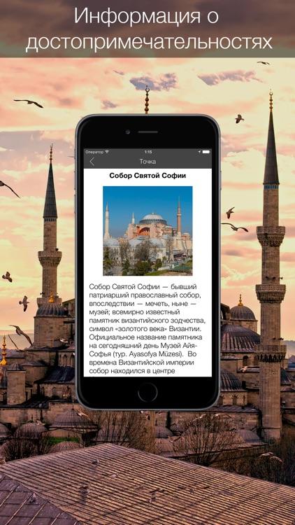 Стамбул 2017 — офлайн карта, гид, путеводитель! screenshot-4