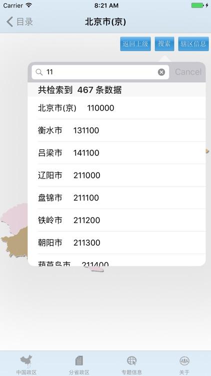 全国行政区划信息查询平台 screenshot-3