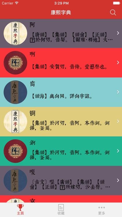 康熙字典 screenshot-1