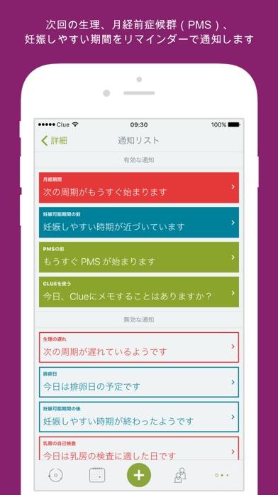 Clue - 生理サイクル予測アプリのスクリーンショット3