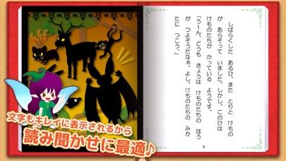 たのしい絵本(えほん)アプリ【ブックる】のおすすめ画像5