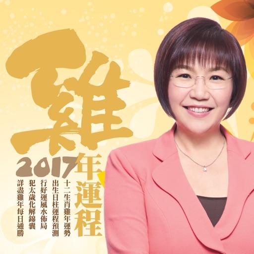 麥玲玲2017雞年運程