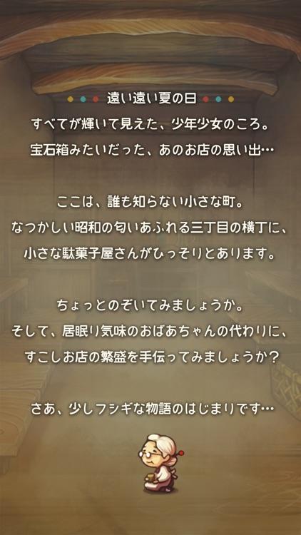 心にしみる育成ゲーム「昭和駄菓子屋物語」 screenshot-3