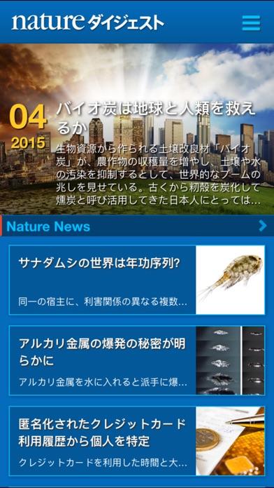 Nature ダイジェストスクリーンショット