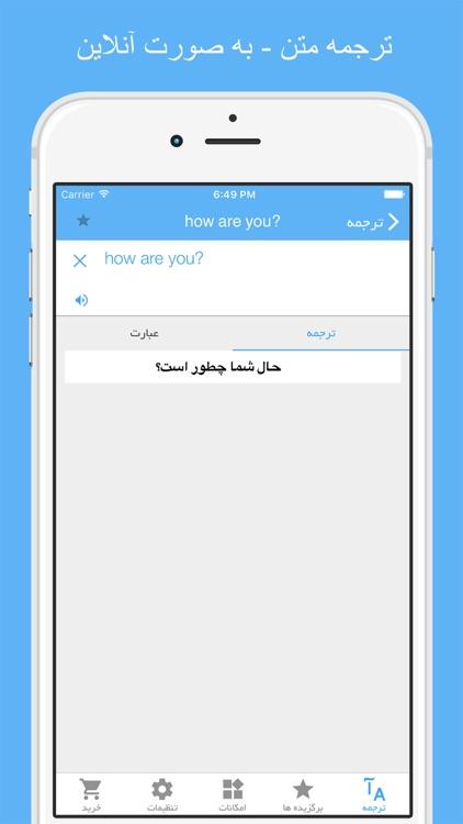 Dict Plus: ديكشنري و مترجم فارسي انگلیسي screenshot-4