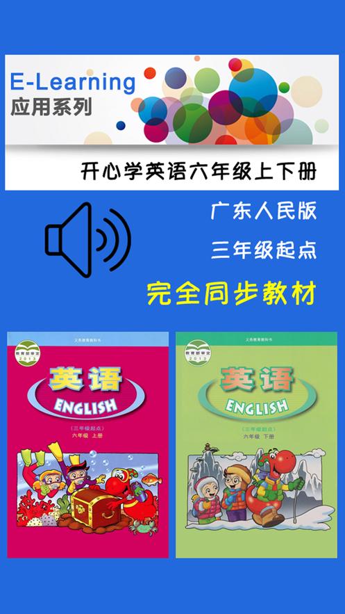 广东版开心学英语六年级上下册 -中小学霸口袋学习助手 App 截图