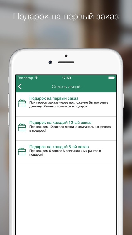 Krispy Kreme Россия screenshot-3