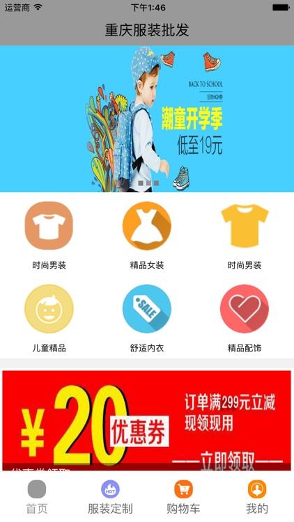 重庆服装批发 screenshot-3
