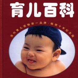 定本育儿百科-好妈妈必读