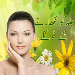 Skin Care tips  - Natural Beauty Tips