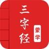三字经-有声国学图文专业版