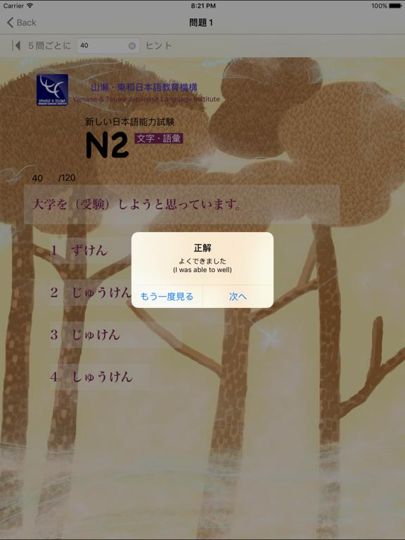 N2 文字語彙問題集 screenshot 7