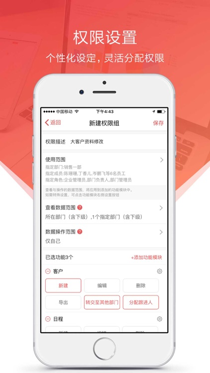 红圈外勤 screenshot-4