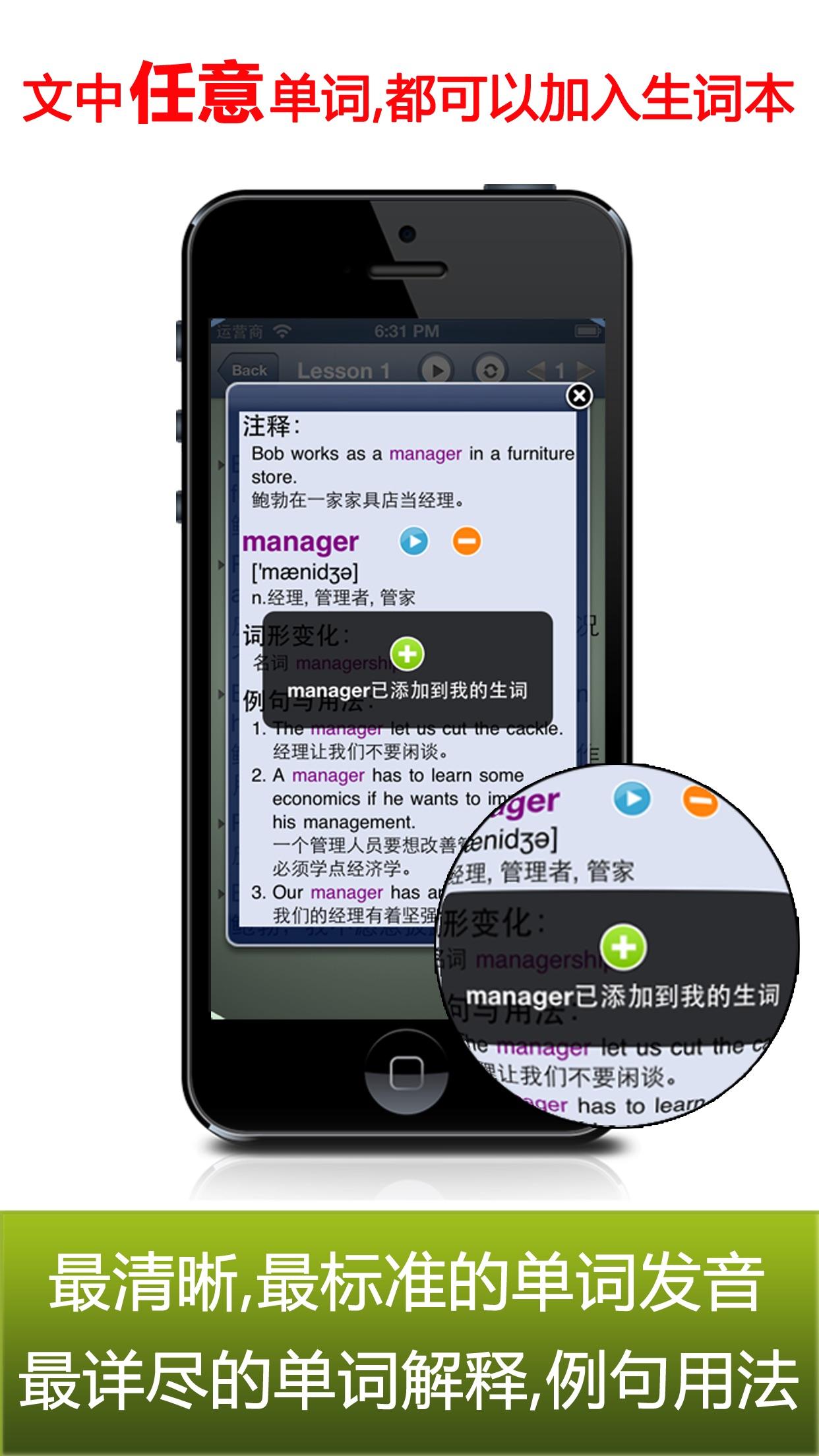 ESL学英语HD 出国留学旅游英语口语 Screenshot