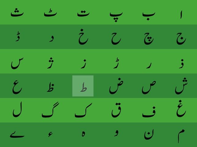 My First Book of Urdu HD on the App Store