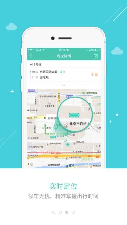 嘀一巴士 screenshot-2