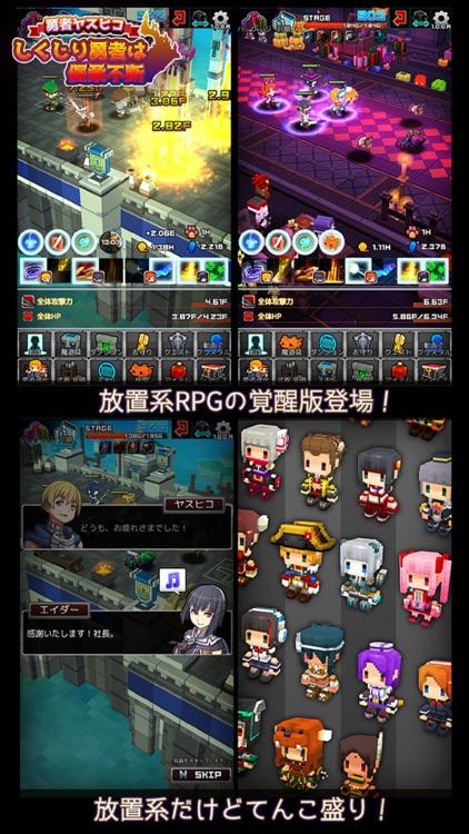 しくじり勇者は優柔不断 -プレイは簡単即断即決 screenshot-0