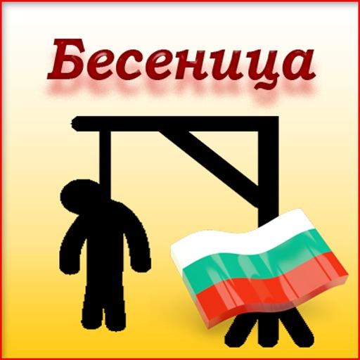 Бесеница - Hangman ( Bulgarian )