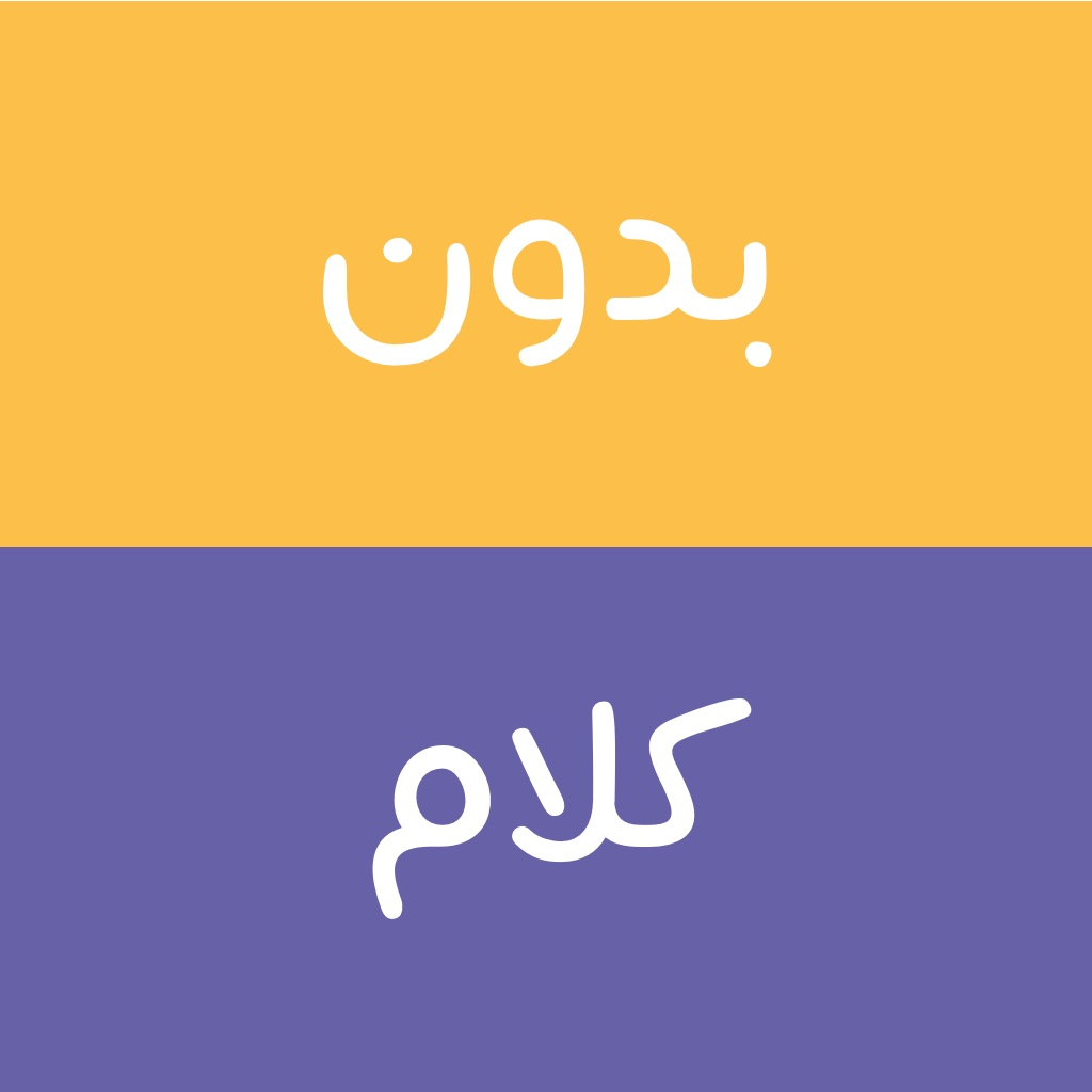 Arabic Charades - بدون كلام hack