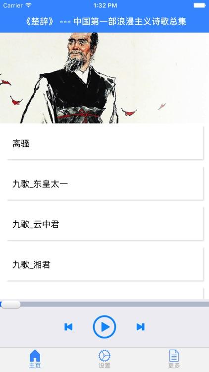 《楚辞》 --- 中国第一部浪漫主义诗歌总集