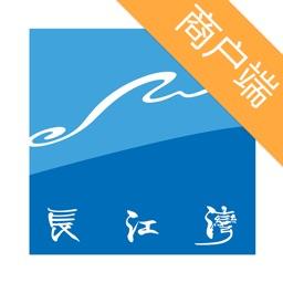 长江湾广场-商家助手