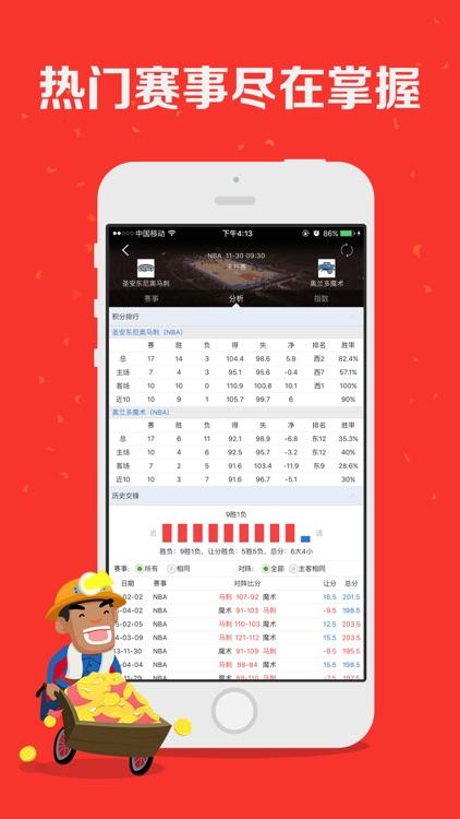 彩客竞彩彩票-手机买足球彩票、彩票、体育彩票 screenshot-4