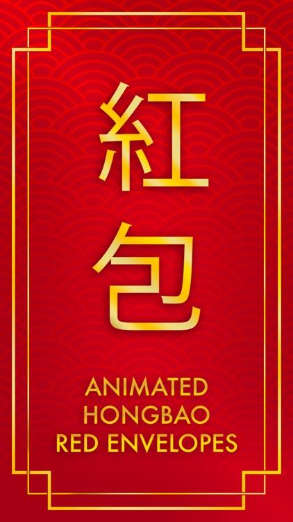 Animated Hongbao 红包