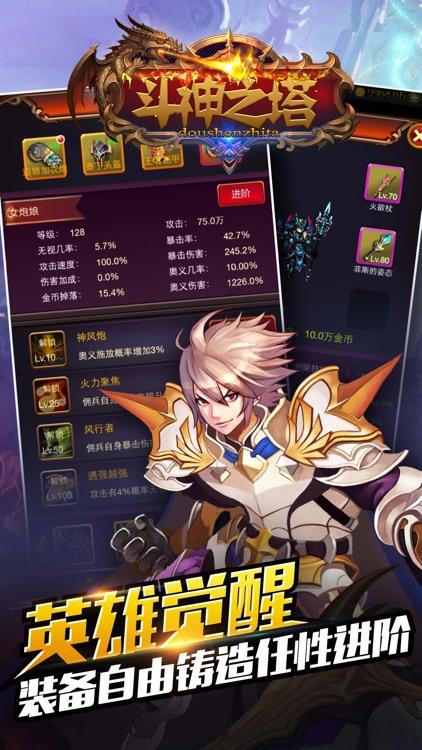 斗神之塔 screenshot-3