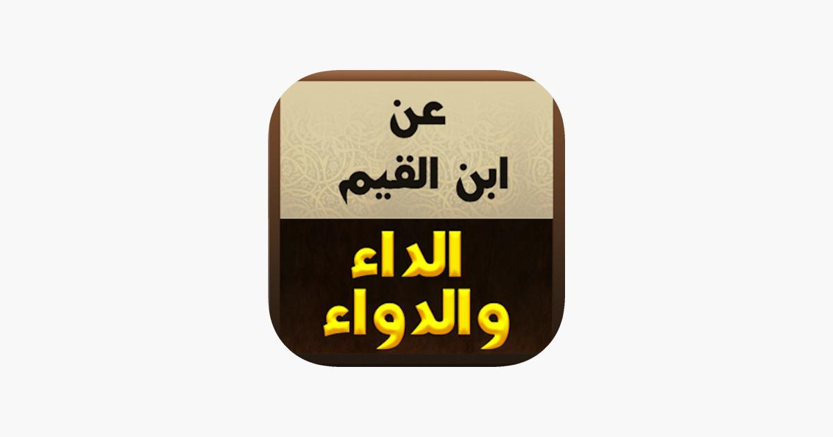 كتاب الداء والدواء ابن القيم الجوزية On The App Store