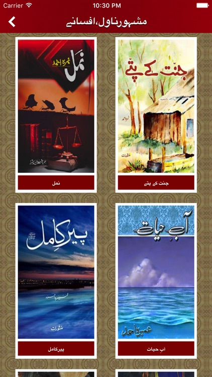 The Urdu Library by Muhammad Zahid